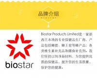 Biostar 葆星 超强含量蜂胶胶囊2500mg 300粒 保质期至21.09