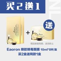 【买2送1】Eaoron 蜂胶蜂毒面膜 10ml-8片/盒 *3