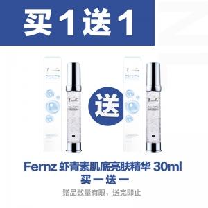 【买1送1】Fernz 虾青素水光肌底亮肤精华安瓶 30ml(Astaxanthin) *2