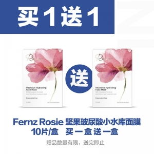 【买1送1】Fernz Rosie 若诗坚果玻尿酸小水库面膜 10片/盒 *2