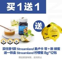 【买1送1*赠品链接】买任意一款 Streamland 麦卢卡【 带+数】蜂蜜,送一铁盒 Streamland柠檬蜜 8g*12包