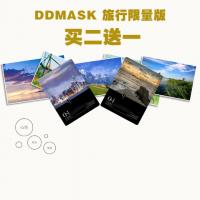 【买2送1*赠品链接】DDmask 旅行限量版面膜 全系列 买任意2盒送1盒 同系列面膜