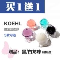 【买1送1*赠品链接】购买任意1款Koehl APG 晶彩焕颜龙珠洁面球+送 1个 白色/黑色龙珠洁面球(黑/白随机送)