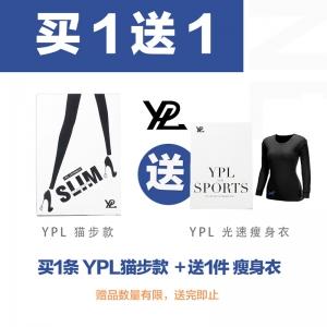 【买1送1】YPL 燃脂瘦身裤 #猫步款# *1 + YPL 光速瘦身衣 *1
