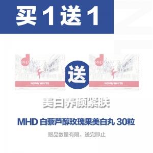 【买1送1】MHD 白藜芦醇玫瑰果美白丸 30c(NOVA WHITE)*2