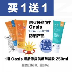 【买1送1*赠品链接】买任意1款Oasis 100ml / 250ml 防晒,+送 Oasis 有机芦荟黄瓜舒缓凝胶 250ml*1