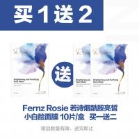 【买1送2】Fernz Rosie 若诗烟酰胺纯净亮皙小白脸面膜 10片/盒 *3