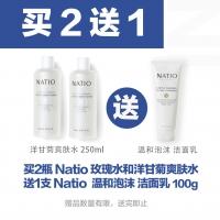 【买2送1】Natio 爽肤水玫瑰水和洋甘菊 250ml *2 +Natio Aroma 温和泡沫gentle foaming洁面乳 100g *1