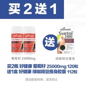 【买2送1】Good Health 好健康 葡萄籽 25000mg 120粒 *2 + 好健康 绿咖啡豆健康瘦身胶囊 112粒 *1