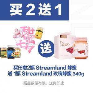 【买2送1*赠品连链接】买任意2瓶 Streamland 蜂蜜 +送 1瓶 Streamland 玫瑰蜂蜜 340g