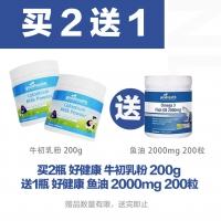【买2送1】Good Health 好健康 牛初乳粉 200g*2 + 好健康 鱼油 2000mg 200粒【gift】