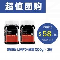 【超值团购】Comvita 康维他 蜂蜜UMF5+ 500g *2