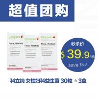 【超值团购】Clinicians 科立纯 女性妇科益生菌 30c -Flora Restore *3