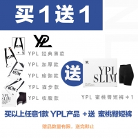【买1送1*赠品链接】买任意1款 YPL:瘦身裤/加厚版 /瑜伽裤/猫步款/收腹裤 +送1条 YPL 蜜桃臀燃脂短裤