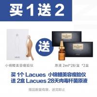 【买1送2】Lacues 95°V型黄金夹角 小锦鲤美容瘦脸仪*1 + Lacues 28天肉毒杆菌唤肤原液 2ml*28/盒 *2盒