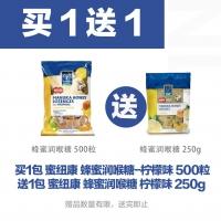 【买1送1】Manuka Health 蜜纽康 MGO400+ 蜂蜜润喉糖-柠檬味 500粒(大袋新包装)*1 +蜜纽康 蜂蜜润喉糖 柠檬味 250g(Suckles)*1