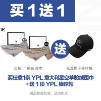 【买1送1*赠品链接】买任意1条 YPL 意大利星空羊驼绒围巾 +送 1顶 YPL 棒球帽