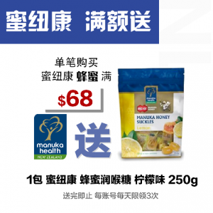 【满额赠*赠品链接】单笔购买Manuka Health 蜜纽康 蜂蜜 满 $68, +送1瓶 蜜纽康 蜂蜜润喉糖 柠檬味 250g(Suckles) (送完即止 每账号每天限领3次)
