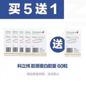 【买5送1】Clinicians 科立纯 胶原蛋白胶囊 60粒*6