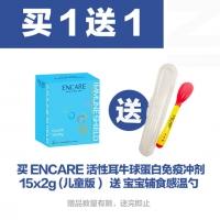 【买一送一】ENCARE 活性耳牛球蛋白免疫冲剂 15x2g(儿童版 1岁可用)*1 + Encare 宝宝辅食伴侣感温勺 *1