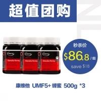 【超值团购】Comvita 康维他 蜂蜜UMF5+ 500g *3