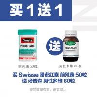 【买1送1】Swisse 番茄红素 前列康 50粒*1 + Thompson