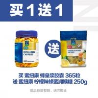 【买1送1】Manuka Health 蜜纽康 蜂皇浆胶囊 365粒 *1 + 蜜纽康 蜂蜜润喉糖 柠檬味 250g(Suckles)*1