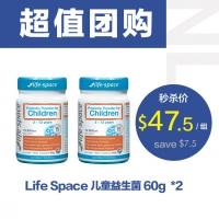 【超值团购】Life Space 儿童益生菌 60克*2