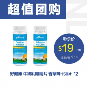 【超值团购】Good Health 好健康 牛初乳咀嚼片香草味 150片 *2