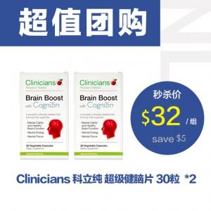 【超值团购】Clinicians 科立纯 超级健脑片 30粒 *2