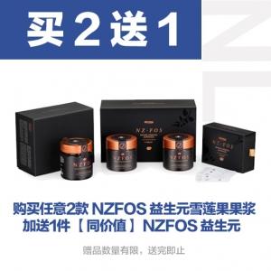 【买2送1*赠品链接】购买任意2款 NZFOS 益生元雪莲果果浆,加送1件 【同价值】 NZFOS 益生元雪莲果果浆
