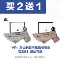 【买2送1*赠品链接】YPL 意大利星空羊驼绒围巾  买2送1 ,款式可选 (不与其他活动叠加,赠品送完即止)
