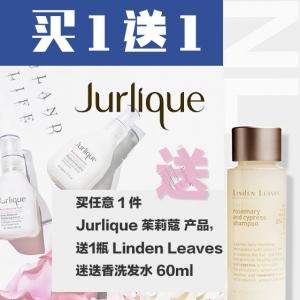【买1送1*赠品链接】 买任意1件Jurlique 茱莉蔻 产品,送1瓶 Linden Leaves 迷迭香洗发水【60ml】
