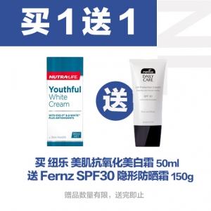 【买1送1】Nutralife 纽乐 美肌抗氧化美白霜 50ml *1 + Fernz SPF30 隐形防晒霜 150g *1