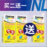 【买二送一】善存儿童厌食维生素补铁口服液 200ml *3