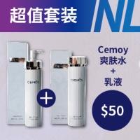 【超值套装】Cemoy LUMEN 白金流明 爽肤水+乳液 套装