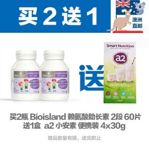 【澳洲直邮*买2送1】Bioisland 赖氨酸黄金助长素 60片 2段 * 2 +  a2 小安素 便携装 4x30g *1