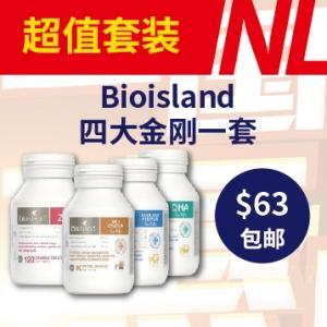 【超值团购】Bioisland 四大金刚(鳕鱼肝油*1+DHA*1+乳钙 90粒*1 + 锌*1)