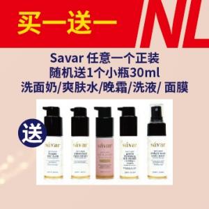 【买1送1】Savar 购买任意一个正装+ 随机送1个小瓶30ml洗面奶/爽肤水/晚霜/洗液/ 面膜