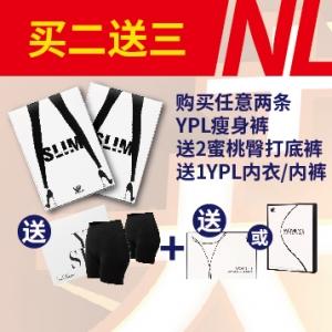 【买2送3】 购买任意 2条YPL 瘦身裤(需另拍) +送 2件蜜桃臀打底裤+ 1件 YPL内衣/内裤