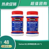 【超值团购】Swisse 女士多种维生素120t *2