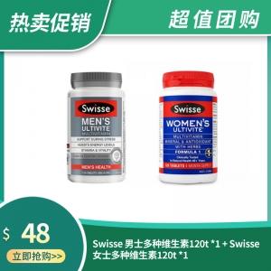 【超值团购】Swisse 男士多种维生素120t *1 + Swisse 女士多种维生素120t *1