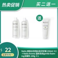 【买二送一】Natio 爽肤水玫瑰水和洋甘菊 250ml *2 +Natio Aroma 温和泡沫gentle foaming洁面乳 100g *1
