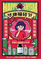 【新春礼包】女士福袋