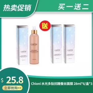 【买一送二】Chioni 咖啡因燃脂沐浴露 250ml*3