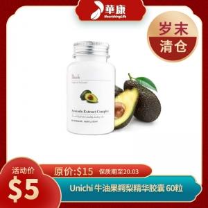 【$5任选】Unichi 牛油果鳄梨精华胶囊 60粒 保质期至20.03