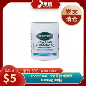 【$5任选】Thompson's 汤普森 螺旋藻1000mg 300粒 保质期至20.03